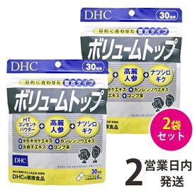 DHC ボリュームトップ 2袋(30日分×2) 30日分 2袋 サプリ サプリメント DHC 高麗人参 HTコンセントパウダー ナツシロギク 送料無料 【ゆうパケット2】