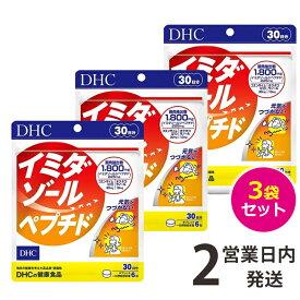 DHC イミダゾールペプチド 3袋(30日分×3) 30日分 3袋 サプリ サプリメント DHC コエンザイムq10 イミダゾール ペプチド 送料無料 【ゆうパケット2】