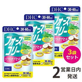 フォースコリー DHC 3袋(30日分×3) 30日分 3袋 ソフトカプセル サプリ サプリメント DHC ソフト カプセル コレウス フォルスコリー 送料無料 【ゆうパケット1】