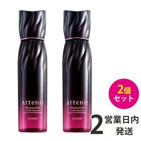 アテニア ドレスリフト ローション 2個(150ml×2) 化粧水 Attenir 150ml 2個 ドレスリフトローション 送料無料 【ゆうパック】
