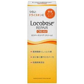 ロコベース リペアクリーム 1個 30g 皮膚保護クリーム 第一三共ヘルスケア ロコベースリペアクリーム 送料無料 【定形外郵便】