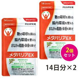 メタバリアEX 2袋(112粒×2) 28日分 送料無料 FUJIFILM 富士フィルム【ゆうパケット1】
