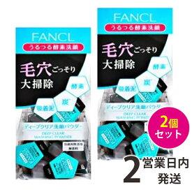 ファンケル ディープクリア 洗顔パウダー 2個 30回×2 酵素洗顔 毛穴 酵素 FANCL 送料無料 【定形外郵便】