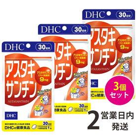 アスタキサンチン DHC 3袋(30日分×3) 30日分 3袋 サプリ サプリメント DHC ビタミンe 美容 エイジングケア 送料無料 【ゆうパケット1】