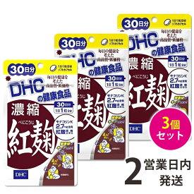 紅麹 DHC 濃縮紅麹 べにこうじ 3袋(30日分×3) 30日分 3袋 サプリ サプリメント DHC 送料無料 【ゆうパケット1】