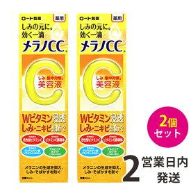 メラノCC 美容液 しみ 集中対策 美容液 2個 20ml×2 薬用しみ集中対策美容液 ロート製薬 送料無料 BB 【定形外郵便】