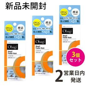 オバジ c 酵素 洗顔 パウダー