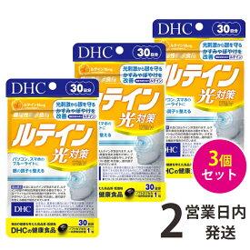 DHC ルテイン 光対策 3袋(30日分×3) 30日分 3袋 サプリ サプリメント DHC 目のサプリ 目のサプリメント 送料無料 【ゆうパケット1】