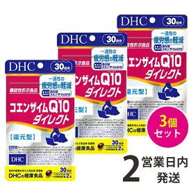 DHC コエンザイムQ10 ダイレクト 3袋(30日分×3) 還元型 コエンザイム 30日分 3袋 サプリ サプリメント DHC 送料無料 【ゆうパケット1】