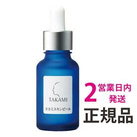 タカミスキンピール タカミ スキンピール 1個 30ml TAKAMI 美容液 角質美容水 送料無料 【定形外郵便】