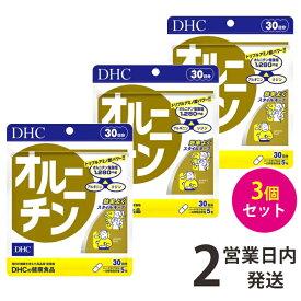 DHC オルニチン 3袋(30日分×3) 30日分 3袋 サプリ サプリメント DHC アルギニン リジン 送料無料 【ゆうパケット2】