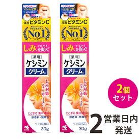 ケシミンクリーム 2本(30g×2) ケシミン クリーム 小林製薬 送料無料 【ゆうパケット3】