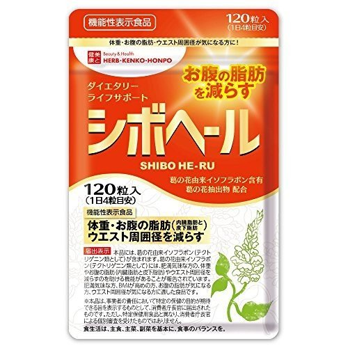 シボヘール 1袋(120粒入り) ハーブ健康本舗 送料無料 【ゆうパケット】