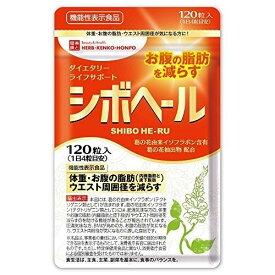 シボヘール 1袋(120粒) ハーブ健康本舗 送料無料 【ゆうパケット】