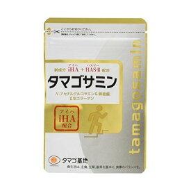 タマゴサミン 1袋(90粒) アイハ 軟骨 タマゴ基地 グルコサミン 送料無料【定形外郵便】※複数購入を希望される方は、2袋セットの商品ページからご購入ください。