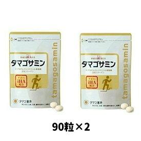 タマゴサミン 2袋(90粒×2) アイハ 軟骨 タマゴ基地 グルコサミン 送料無料 【ゆうパケット】