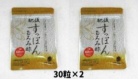 肥後すっぽんもろみ酢 2袋(30粒×2) 送料無料 【ゆうパケット】