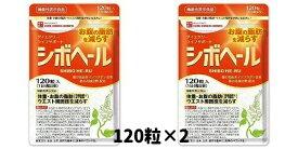 シボヘール 2袋(120粒×2) ハーブ健康本舗 送料無料 【ゆうパケット】