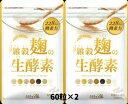 雑穀麹の生酵素 120粒(60粒×2袋) 送料無料 安心の追跡番号付き ※日時指定不可