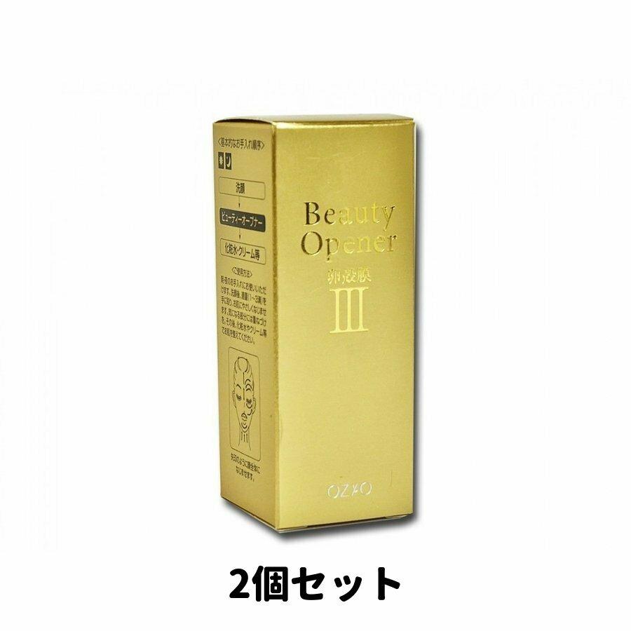 ビューティーオープナー 36ml(18ml×2箱) 美容液 オージオ 送料無料 安心の追跡番号付き