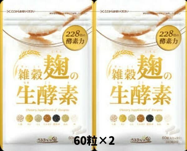 雑穀麹の生酵素 120粒(60粒×2袋) 送料無料 【ゆうパケット】