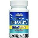 サントリー DHA&EPA+セサミンEX 3個(120粒×3) SUNTORY 送料無料 【ゆうパック】