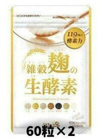 雑穀麹の生酵素 2袋(60粒×2) 送料無料 【ゆうパケット】