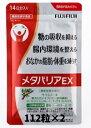 メタバリアEX 2袋(112粒×2) 28日分 送料無料 FUJIFILM 富士フィルム【ゆうパケット】