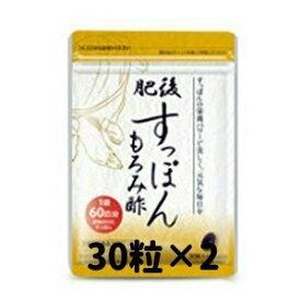 肥後すっぽんもろみ酢 2袋(30粒×2) 送料無料 【ゆうパケット1】