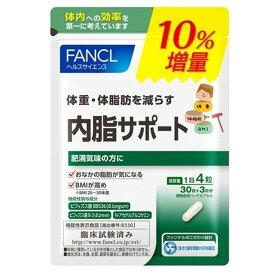 内脂サポート ファンケル 10%増量 1袋(30日+3日分) FANCL ファンケル 内脂サポート 送料無料 BB 【定形外郵便】