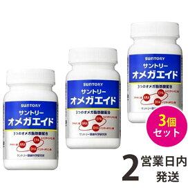 サントリー オメガエイド 3個(180粒×3) SUNTORY 送料無料 【ゆうパック】