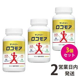 サントリー ロコモア 3個(180粒×3) SUNTORY 送料無料 【ゆうパック】