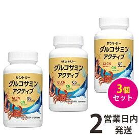 サントリー グルコサミン アクティブ 3個(180粒×3) SUNTORY 送料無料 【ゆうパック】