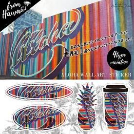 ハワイ有名フォトジェニックスポット「カカアコ」の人気ウォールアート!!《選べる4タイプ》Aloha ステッカー モチーフ シール ステッカー パイナップル サーフボード サーフボード型 ビーチ ハワイ ラレイア laleia【メール便対応】