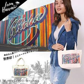 ハワイ有名フォトジェニックスポット「カカアコ」の人気ウォールアートが世界初のグッズになりました!《キャンバスミニトート》Aloha トート バッグ ユニセックス ミニトート ランチバッグ キャンバス アート ビーチ ハワイ ラレイア laleia
