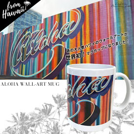 Aloha マグカップ マグ お洒落 バレンタイン プレゼント 誕生日 ギフト 贈り物 お祝い 還暦祝い 退職祝い 敬老の日 父の日 母の日 コーヒーカップ マグカップ 男性 女性 クリスマス ギフト ハワイ アロハ ラレイア アート プリント カフェ