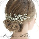 ウェデイング ヘッドドレス 小花 ブライダル 二次会 パーティー 女子会 結婚式 ヘアピン 清楚 花嫁 髪飾り 舞台 発表…