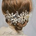 ウェデイング ヘッドドレス ゴールド リーフ 小枝 ブライダル 二次会 パーティー 結婚式 お色直し 海外 挙式 ドレス 和服 に合う 髪飾…