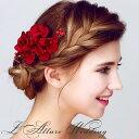 ウェデイング ヘッドドレス ブライダル 二次会 パーティー 結婚式 ドレスも和服にもよく似合う 髪飾り コーム 付き 造花 花 フラワー レッド 赤 ワインレッド レッド 布花 舞台 ティアラ ヘア飾り ヘアアクセサリー コーム 付き