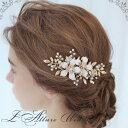 二次会 パーティー ウェデイング ヘッドドレス ゴールド リーフ 小枝 ブライダル 結婚式 演奏会 カラードレス 和服 に合う 花嫁 髪飾り…