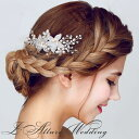 ウェデイング ヘッドドレス 花 小枝 ブライダル 二次会 パーティー 結婚式 ドレス 和服 髪飾り ユリ 百合 ゆり 小花 …