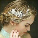 二次会 パーティー 女子会 ウェデイング ヘッドドレス ビジュー 小枝 結婚式 パール チェコクリスタル ヘア飾り 髪飾…
