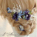 【再入荷】 造花 ヘッドドレス プリザーブドフラワー ウェディング 花嫁 髪飾り 二次会 パーティー ブライダル ヘアアクセサリー 結婚…