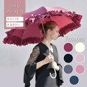 送料無料 雨傘 長傘 超軽量のかわいい傘 フリルアンブレラ カラフル 持ち手 持ちやすい 頑丈 女子力 撥水 ポイント お…