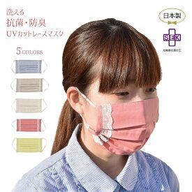 レース マスク UVカット 血色 洗える 大人 女性用 風邪 花粉 対策 通勤 通学 紫外線 個包装 消臭 買いまわり 日本製 送料無料
