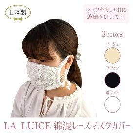 日本製 マスクカバー 洗えるマスクカバー レースマスクカバー コットン ファッションマスク プリーツ 洗い替え 大人用 速乾 プチギフト 送料無料