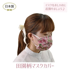 日本製 マスクカバー 洗える マスクカバー バラ柄 花柄 プリーツ ファッションマスク 洗い替え 大人用 涼しい 速乾 プチギフト 送料無料
