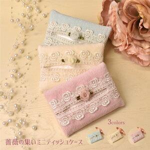 ポケットティッシュケース ティッシュケース かわいい 薔薇 ギフト ラッピング無料 日本製 バラの集い
