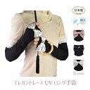 UV手袋 母の日 ギフト レディース アームカバー UVカット 手袋 グローブ ロング 日本製 リボン プレゼント レース ポ…