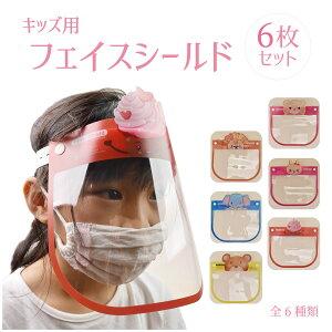フェイスシールド 子供用 6枚セット 女の子 男の子 簡単着装 マスク mask 防護マスク face shield
